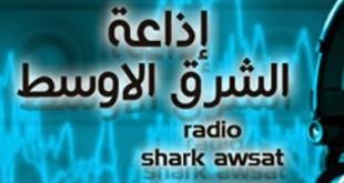 صوره معلومات عامة عن راديو الشرق الاوسط