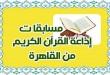 بالصور مسابقة اذاعة القران الكريم 130831669071262745 110x75