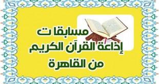 بالصور مسابقة اذاعة القران الكريم 130831669071262745 310x165