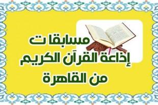 صوره مسابقة اذاعة القران الكريم