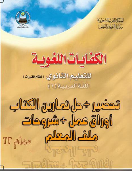 حل كتاب كفايات 3 حل كتاب الكفايات لغوية 3 نظام المقررات 1438