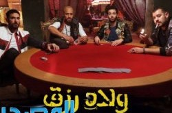 صوره افلام عربية جديدة 2018