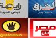 بالصور اخبار من قناة الاخوان المسلمين 5b823db4 4da8 4c97 944d b394fe980607 16x9 600x338 110x75