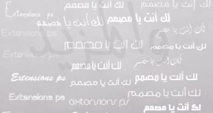 بالصور خطوط عربية للتصميم والتحميل Untitled 1 310x165