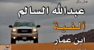 صوره الفية ابن عمار بالكلمات