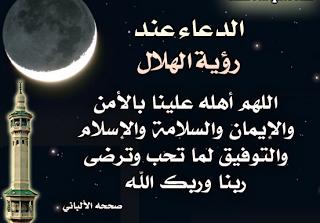 بالصور دعاء دخول شهر رمضان رؤية هلال رمضان