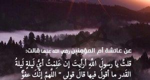 صوره عن عائشة رضي الله عنها قالت قلت يا رسول الله ارايت ان علمت اي ليلة