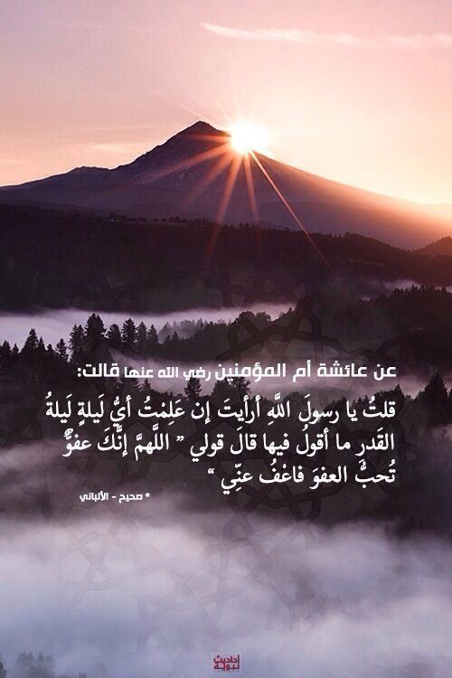 صور عن عائشة رضي الله عنها قالت قلت يا رسول الله ارايت ان علمت اي ليلة