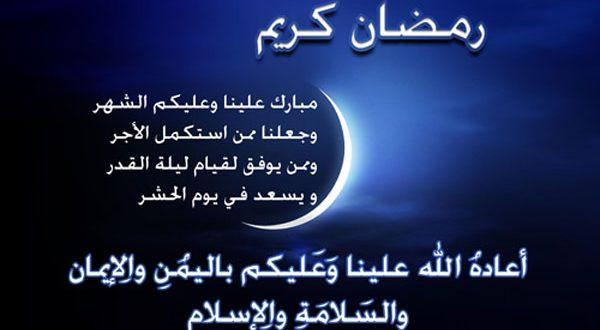 صور دعاء و تهنئة بشهر رمضان المبارك
