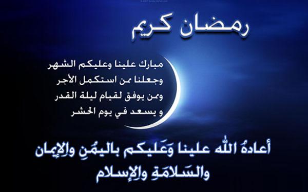 صوره دعاء و تهنئة بشهر رمضان المبارك