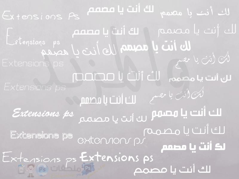 صوره خطوط عربية للتصميم والتحميل
