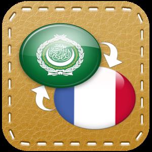 بالصور قاموس ناطق عربي فرنسي 20160503 2