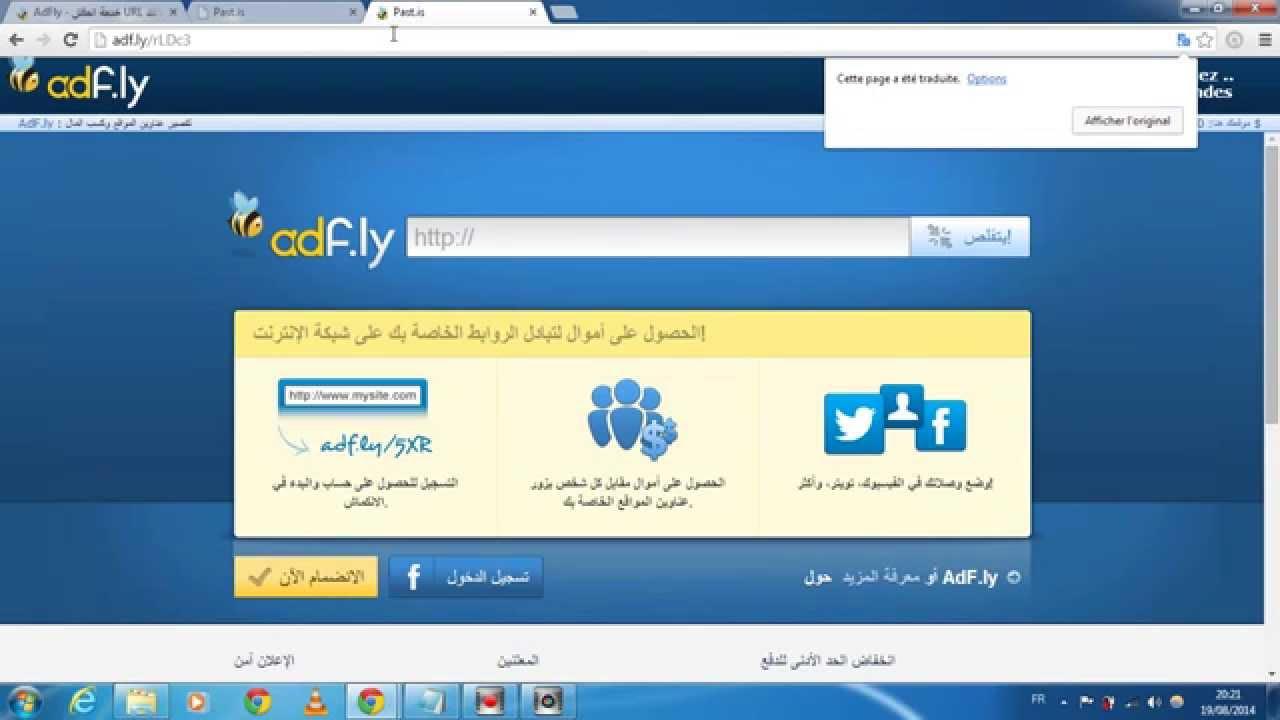 صور كيفية الربح من موقع adfly
