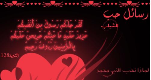 صوره رسائل رومانسيه مصريه جميله