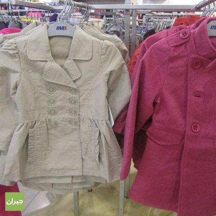 مليمتر الحبيب شبكة اتصال Max ملابس اطفال 14thbrooklyn Org
