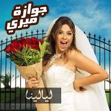 بالصور فساتين زفاف ياسمين عبد العزيز 20160524 105
