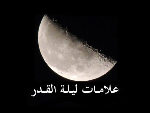 بالصور علامات ليلة القدر الصحيحة 20160525 1299