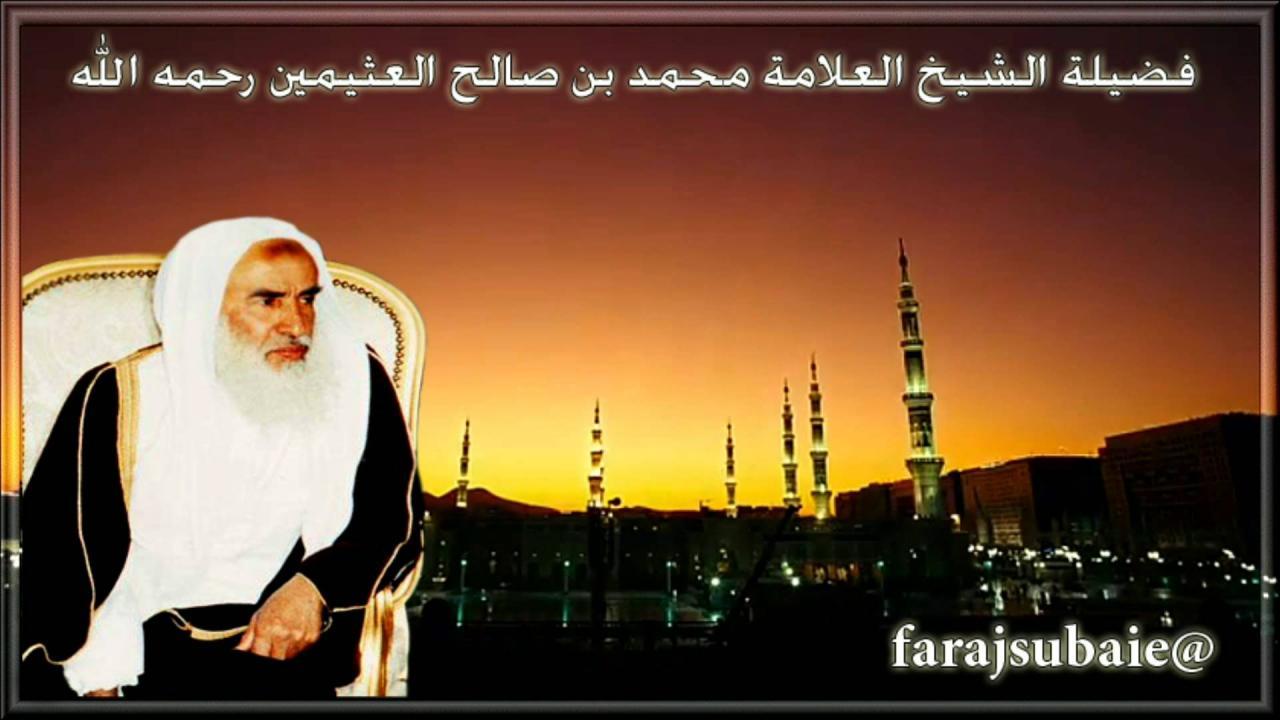 صوره 18 فتوى رمضانية لابن عثيمين رحمه الله