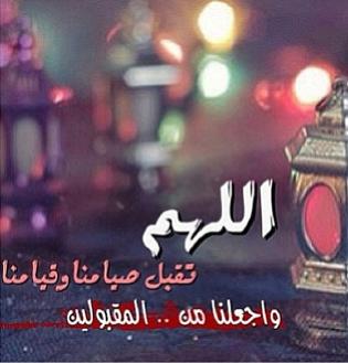 صوره دعاء وتهنئة بمناسبة شهر رمضان المبارك بالصور