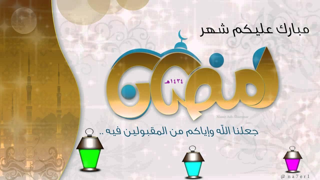 بالصور تهنئة بقدوم شهر رمضان المبارك 20160526 996