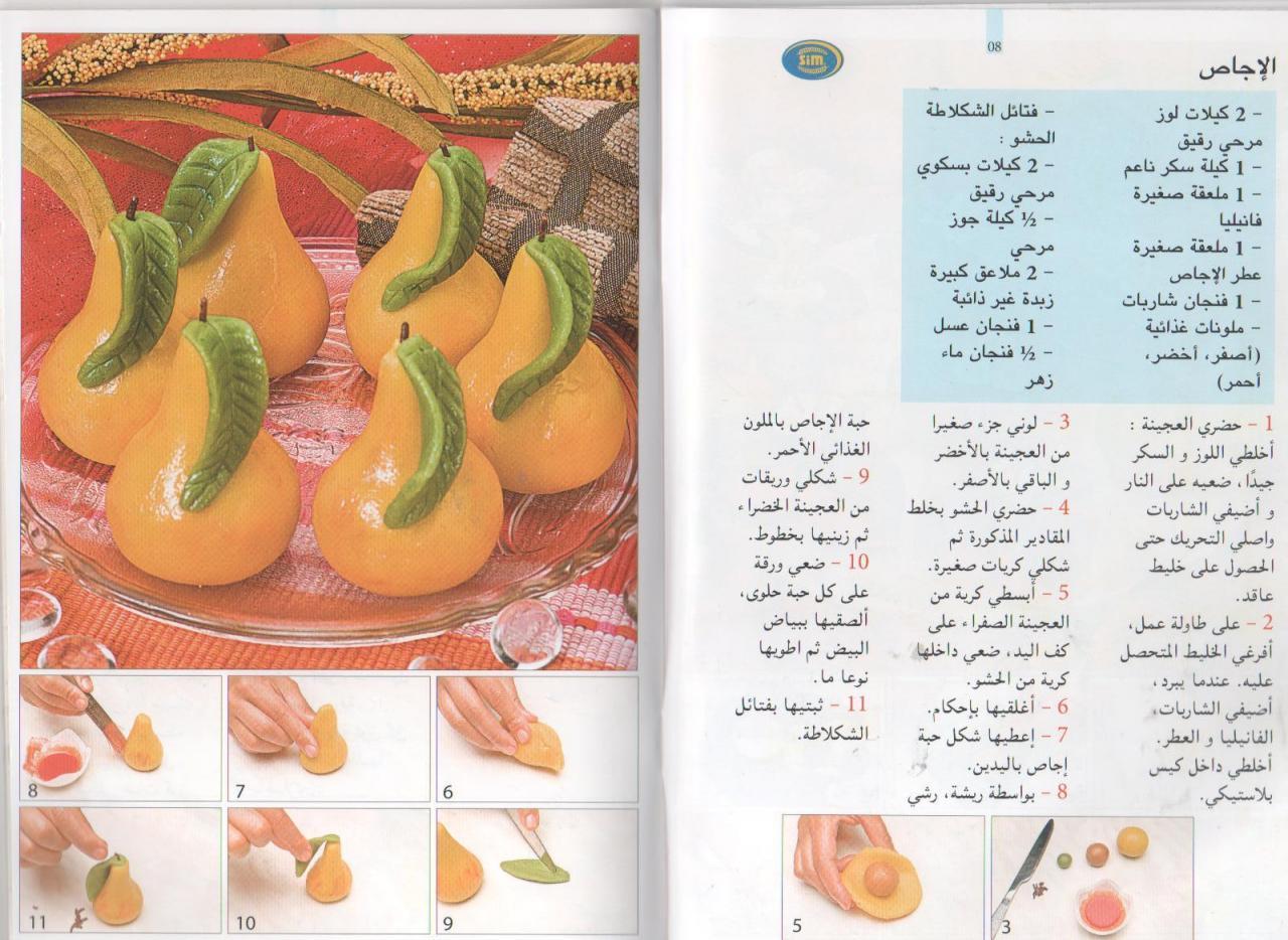 صوره حلويات بن غزال سلمى