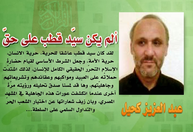 بالصور تفسير ايات الصيام شهيد الاسلام سيد قطب abd ka7eel 14