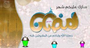 صورة تهنئة بقدوم شهر رمضان المبارك , حلول شهر رمضان الكريم يملئ القلوب راحة