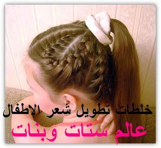 بالصور خلطة الدكتور جابر لتطويل الشعر افضل زيوت تطويل الشعر للاطفال خلطات لتطويل شعر الاطفال