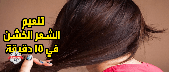 صور وصفات لتنعيم الشعر الخشن