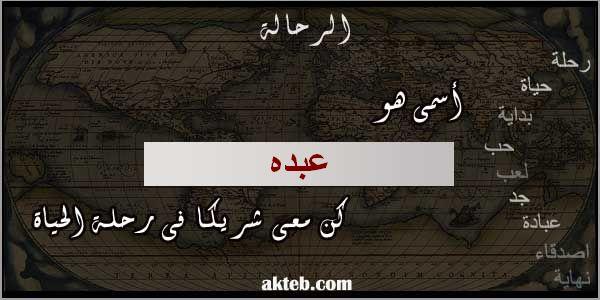 صورة صور اسم عبدة خلفيات ورمزيات