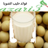 بالصور فوائد حليب الصويا للنساء فوائد حليب الصويا 70x70