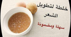 صوره خلطات طبيعيه لتطويل الشعر في فتره قصيره