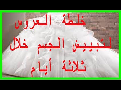 صوره خلطة العروس لتبيض الجسم خلال ثلاثة ايام