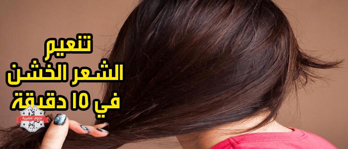 صوره وصفات لتنعيم الشعر الخشن