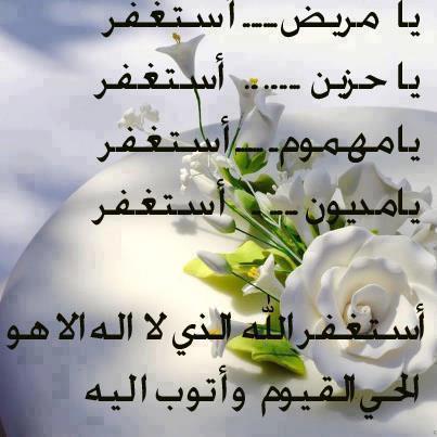 بالصور صور مكتوب عليه استغفار الله 20160614 1236