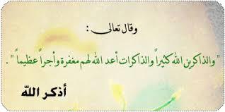 بالصور صور مكتوب عليه استغفار الله 20160614 1239