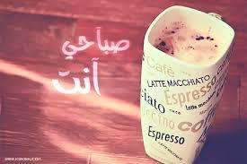 صورة صور يسعد صباحك
