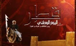 صوره اجازة العيد الوطني بقطر