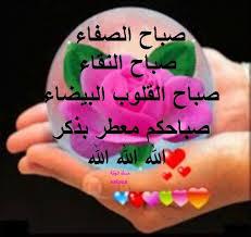 Image result for بطاقات صباحِ الورد والياسمين
