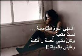 Image result for ‫صور ألجرحِ مِن ألحبيب‬‎