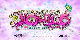 بالصور اجمل خلفيات عيد سعيد 20160614 2463