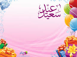 بالصور اجمل خلفيات عيد سعيد 20160614 2464