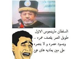 بالصور صور مضحكة عن مرسي 20160614 2488