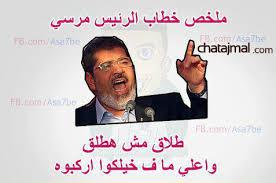بالصور صور مضحكة عن مرسي 20160614 2489