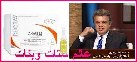 صور دكتور عاصم فرج لعلاج تساقط الشعر في مصر