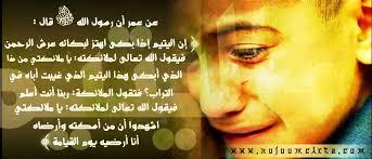 صوره كفالة يتيم مصر دليلك لكفالة يتيم بدون متاعب