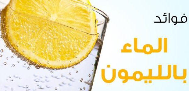 بالصور طريقة عمل عصير الليمون للتخسيس 20160615 819 620x300