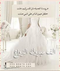صور اروع رمزيات تبريكات للعروس