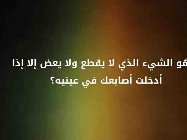 صوره اروع الالغاز باللغه العربية