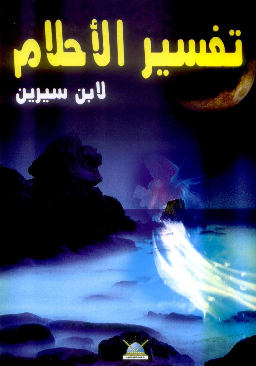صوره تفسير الاحلام رؤية البرص